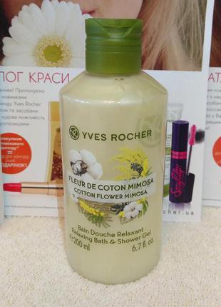 Расслабляющий гель для ванны и душа мимоза - цветы хлопка ив роше