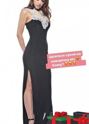 Вечірня сукня з розрізами вечернее платье с разрезами