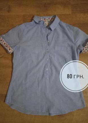 Рубашка l. o. g. g. by h&m нежно голубого цвета с цветными вставками
