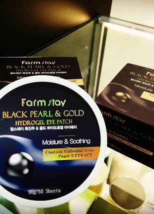 Гидрогелевые патчи с черным жемчугом и золотом farmstay black pearl & gold