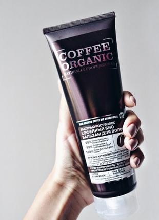 Coffe organic быстрый рост волос кофейный бальзам organic naturally professional