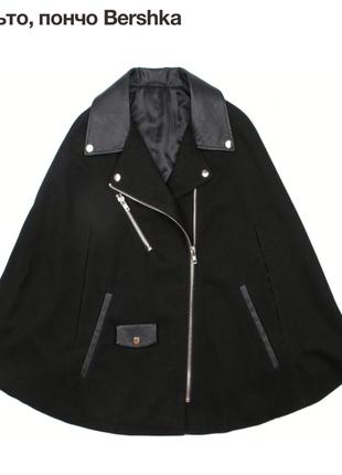 Пальто понче bershka