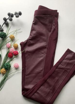 В наличии крутые марсаловые кожаные штаны марсаловые лосины с кожаными вставками