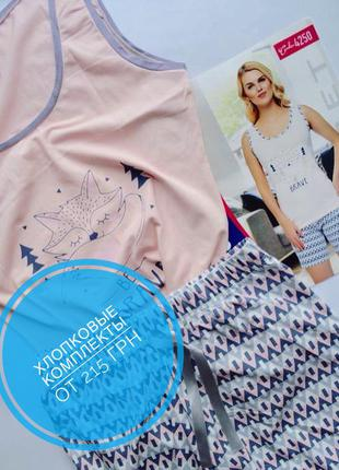 """Хлопковая пижама женская """"pink secret"""" размер м, комплект для дома и сна 🦊"""