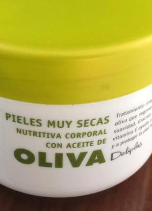 Супер увлажняющий крем для тела из испании. оригинал