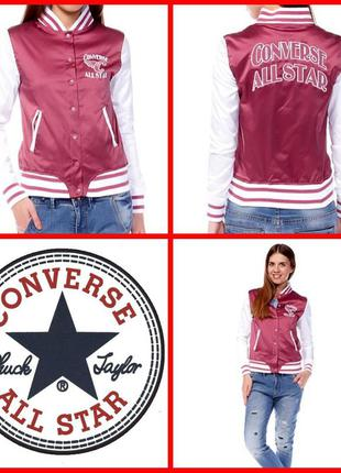 Converse рxs-s оригинал клубная куртка ветровка бомбер колледж оригинал рxs-s