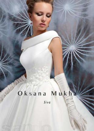 Стильное короткое свадебное платье от оксана муха