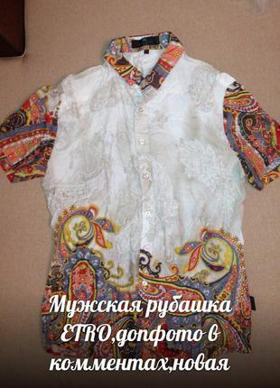 Рубашка с принтом с/м