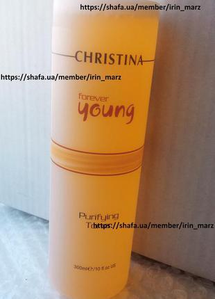 Подарок christina forever young очищающий тоник для лица. кристина 300мл