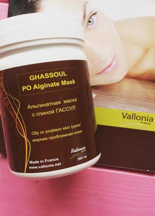 Aльгінатна маска vallonia для жирної та проблемної шкіри