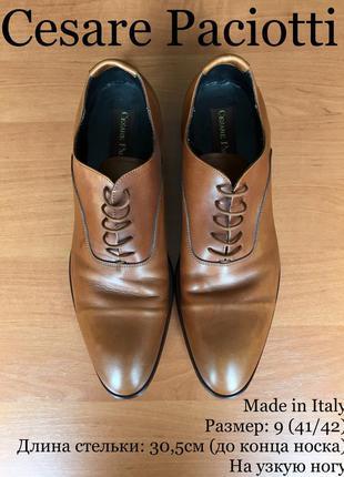 Обалденные классические туфли