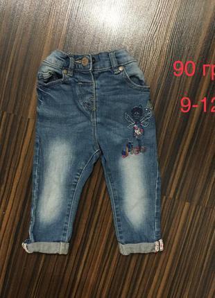 9-12 мес джинсы
