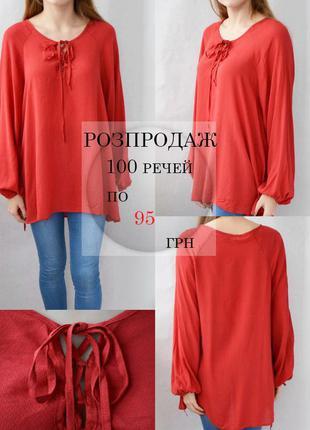 Блуза🌟акція🌟1+1=3!! на завязках переплеты papaya блуза блузка на завязках переплети