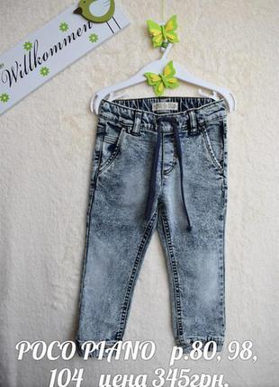 Очень красивые и стильные джинсы для мальчишки.