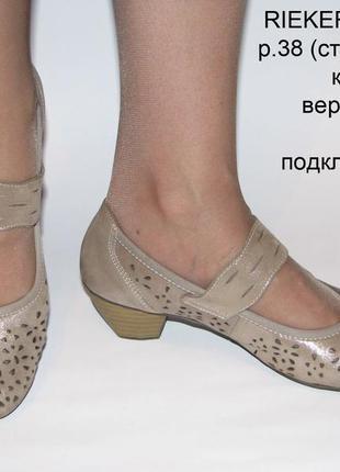 Туфли, мокасины rieker р.38 германия много обуви