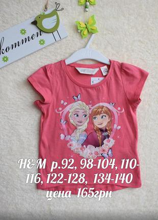 Красивые футболочки с любимой героиней эльзой.