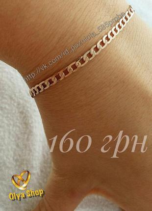 Позолоченный браслет 19см, позолота