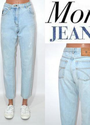 Джинсы момы бойфренды рваные высокая посадка ,мом  mom джинсы винтаж arizona