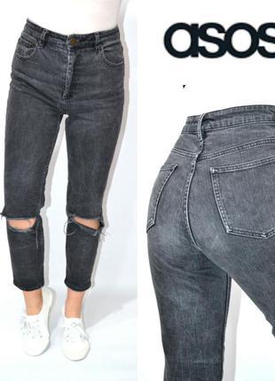 Джинсы бойфренды рваные высокая посадка ,мом джинсы asos.