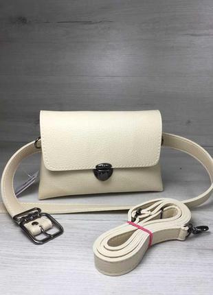 Бежевая маленькая сумка-клатч на защелке с ремешком через плечо или на пояс