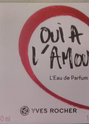 Парфюмированная вода oui a'lamou, 50 ml. новинка. yves rocher ив роше