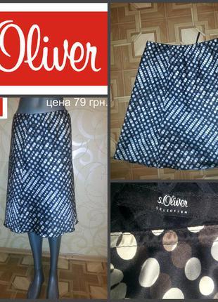 Коллекционная юбка s.oliver, оригинал