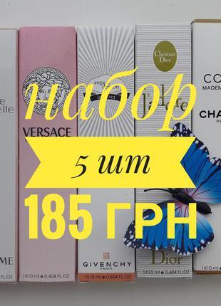 Набор парфюмерии из 5-ти штук по отличной цене