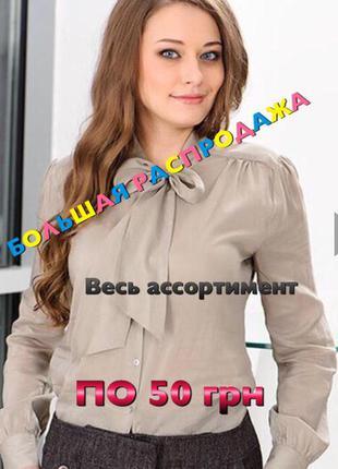 Большая распродажа - все по 50 грн/ оригинальная вискозная блуза