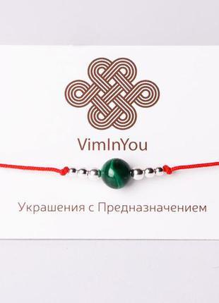 Красная нить с малахитом для тельца viminyou