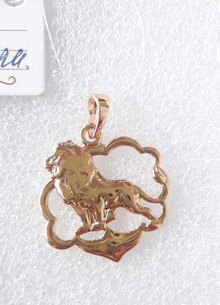 """Кулон знак зодиака позолоченный """"лев"""" позолота"""