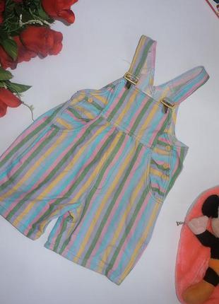 Симпатичный полосатый песочник-шортики