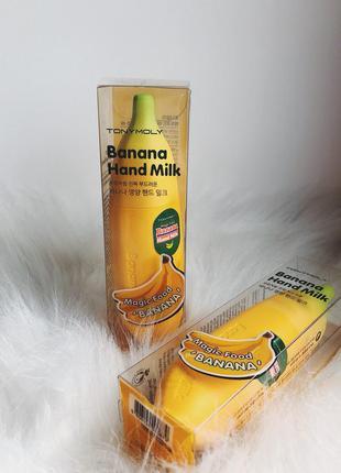 Крем для рук с запахом банана