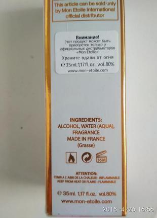 Французская парфюмерия mon etoile 400 грн.3 фото