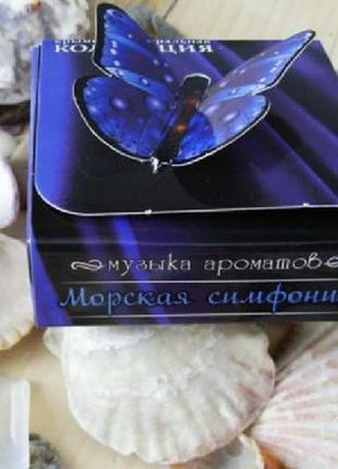 Крымская натуральная коллекция морская симфония натуральные твердые сухие духи