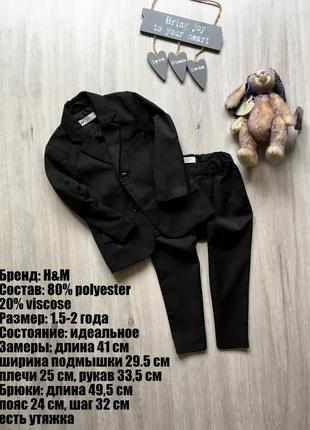 Стильный брючный костюм h&m