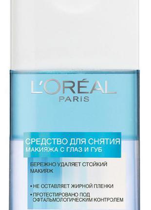 Средство для снятия водостойкого макияжа l'oreal