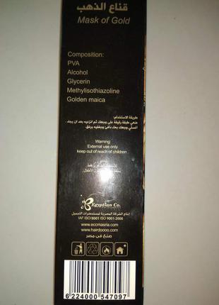 золотая маска Bobana египет цена 200 грн 12797714 купить