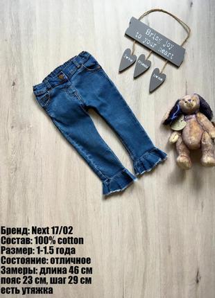 Крутые, модные джинсы next