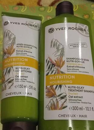 Набор шампунь и бальзам для волос питание и шелковистость yves rocher