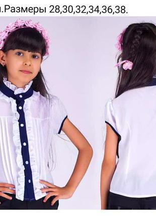 Блуза школьная доя девочки, креп шифон, 28-38