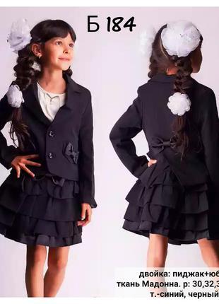 Школьный костюм пиджак фрак + юбочка, черный,т.синий