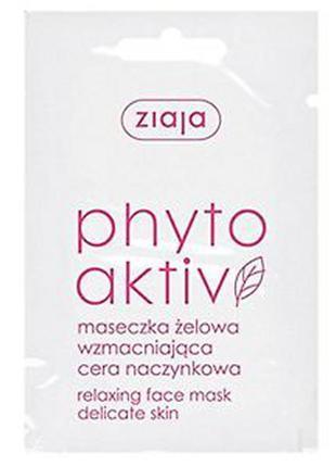 14-35 маска для лица phytoaktiv 7 мл питание, разглаживание, увлажнение