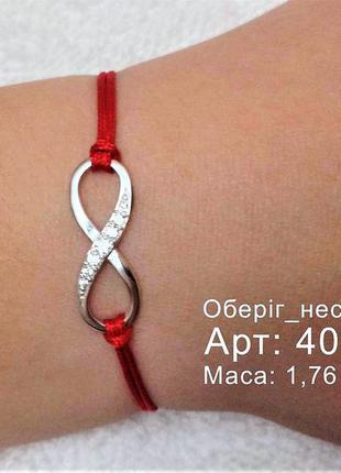 Красная нить серебряная бесконечность с камнями 4038