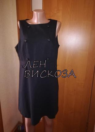 Льняное платье на подкладке 18 размера ( сбоку молния )
