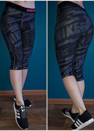 Nike pro лосины