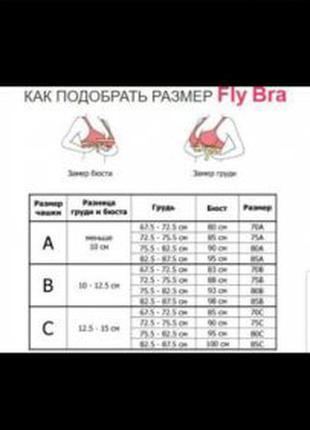 Бюстгальтер-невидимка fly bra invisible4