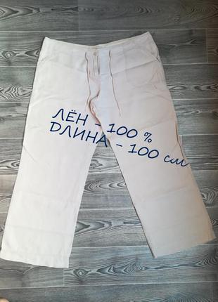 Штаны льняные широкие, большого 16 размера , длина 100 см