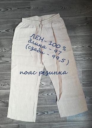 Штаны льняные , пояс резинка ( высокая посадка 34/39 )