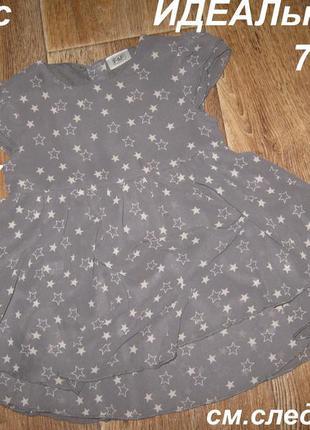 Легенькое шифоновое платице-туничка в звёздочки