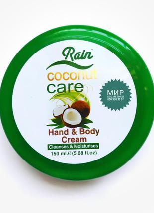 Крем для рук и тела  coconut care, 150 мл